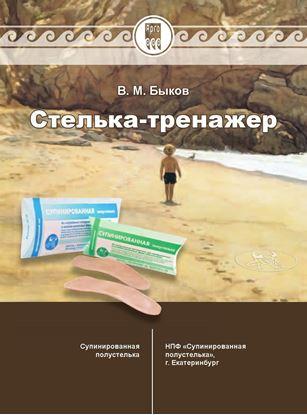 Брошюра Стелька-тренажер Быкова